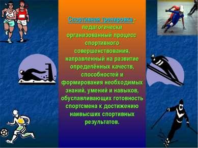Спортивная тренировка - педагогически организованный процесс спортивного сове...
