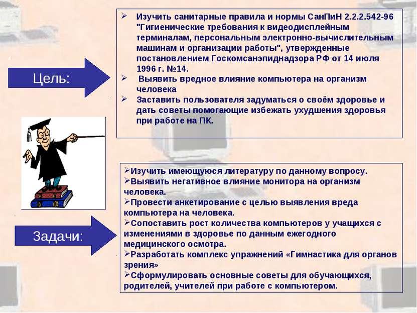 """Цель: Задачи: Изучить санитарные правила и нормы СанПиН 2.2.2.542-96 """"Гигиени..."""