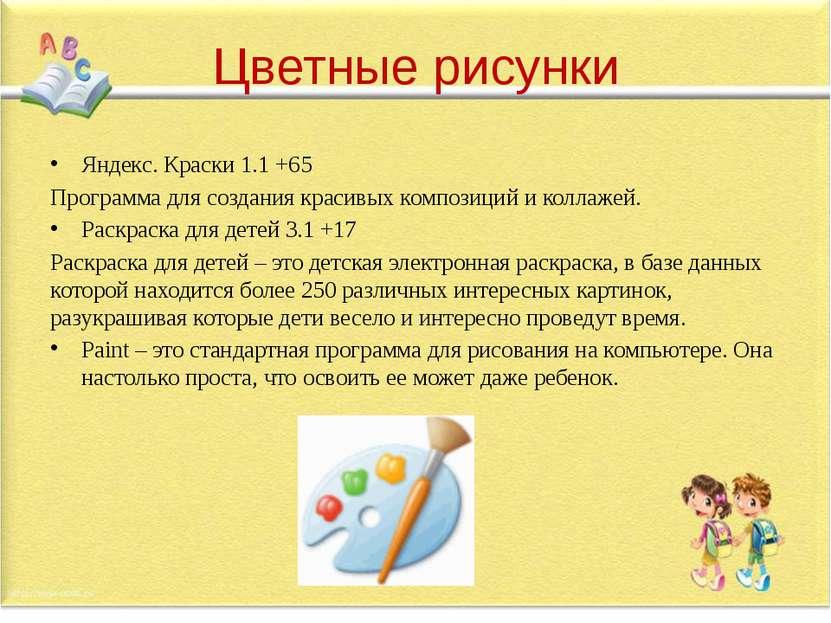 Цветные рисунки Яндекс. Краски 1.1 +65 Программа для создания красивых композ...