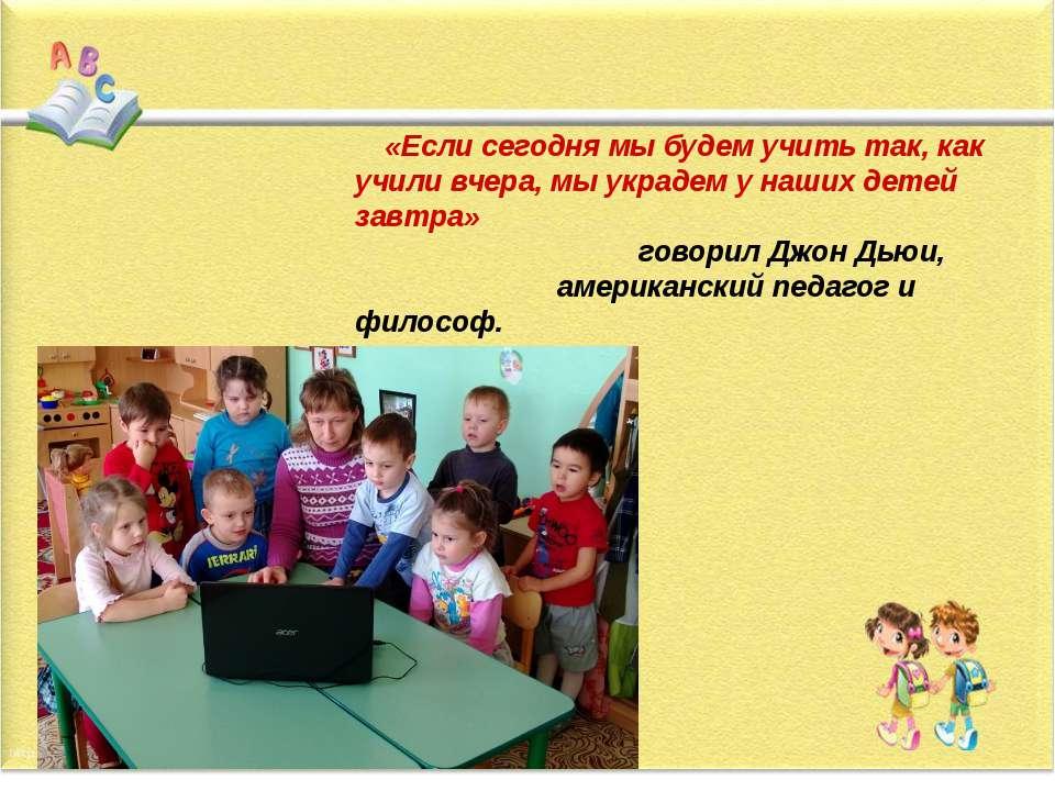 «Если сегодня мы будем учить так, как учили вчера, мы украдем у наших детей з...