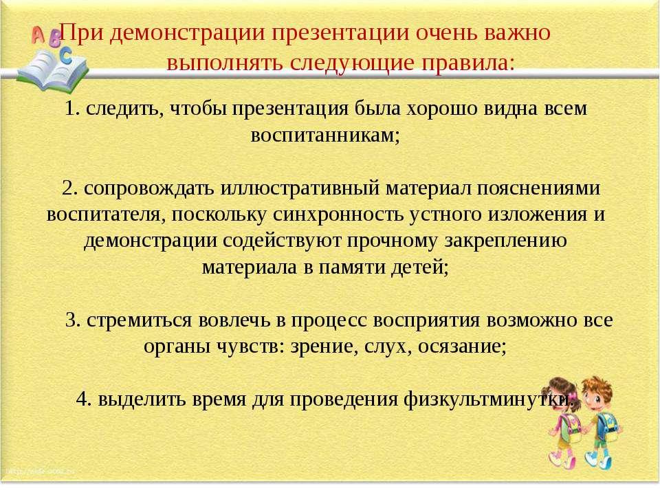 При демонстрации презентации очень важно выполнять следующие правила:  1. сл...