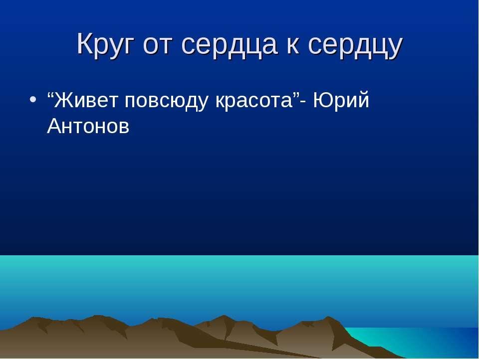 """Круг от сердца к сердцу """"Живет повсюду красота""""- Юрий Антонов"""