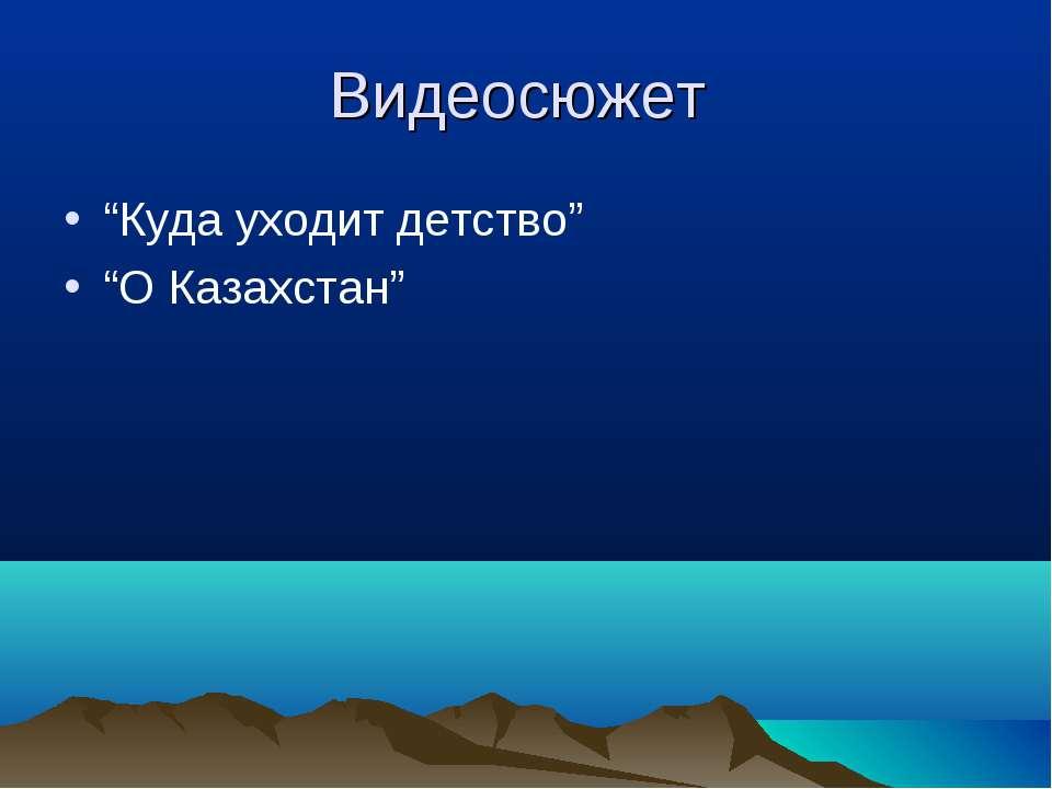 """Видеосюжет """"Куда уходит детство"""" """"О Казахстан"""""""