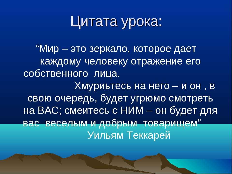 """Цитата урока: """"Мир – это зеркало, которое дает каждому человеку отражение его..."""