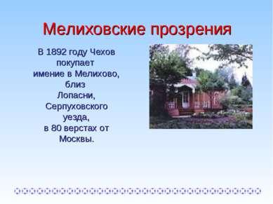 Мелиховские прозрения В 1892 году Чехов покупает имение в Мелихово, близ Лопа...