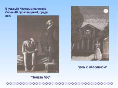 """В усадьбе Чеховым написано более 40 произведений, среди них: """"Дом с мезонином..."""