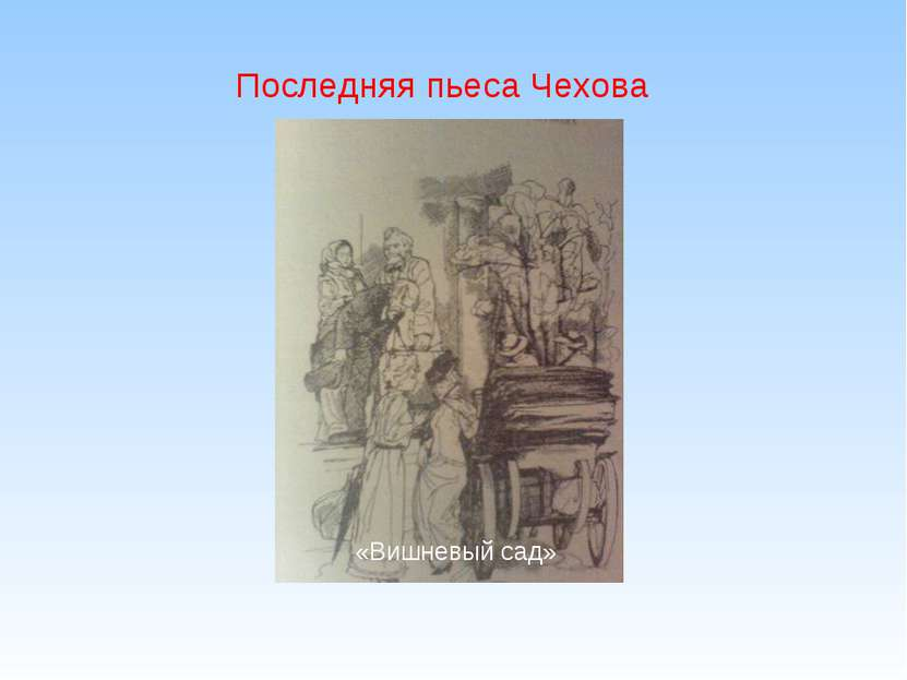 «Вишневый сад» Последняя пьеса Чехова
