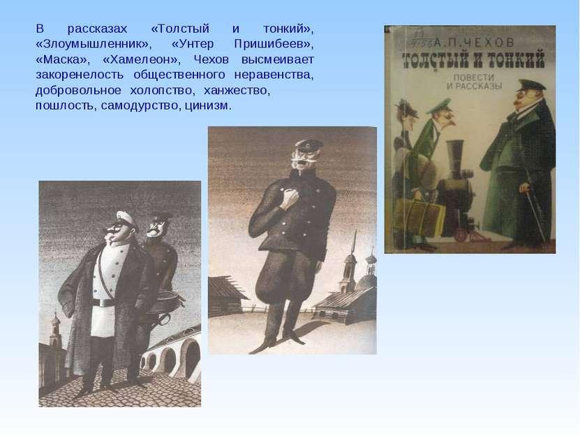 В рассказах «Толстый и тонкий», «Злоумышленник», «Унтер Пришибеев», «Маска», ...