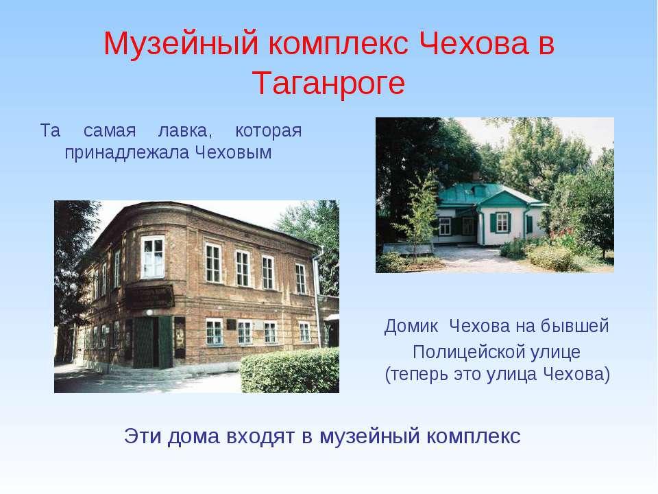 Музейный комплекс Чехова в Таганроге Та самая лавка, которая принадлежала Чех...
