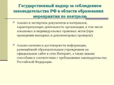Государственный надзор за соблюдением законодательства РФ в области образован...