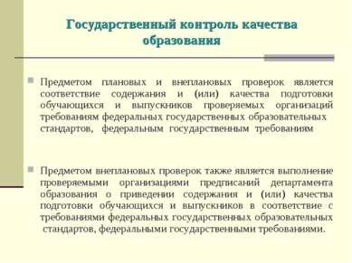 Государственный контроль качества образования Предметом плановых и внеплановы...