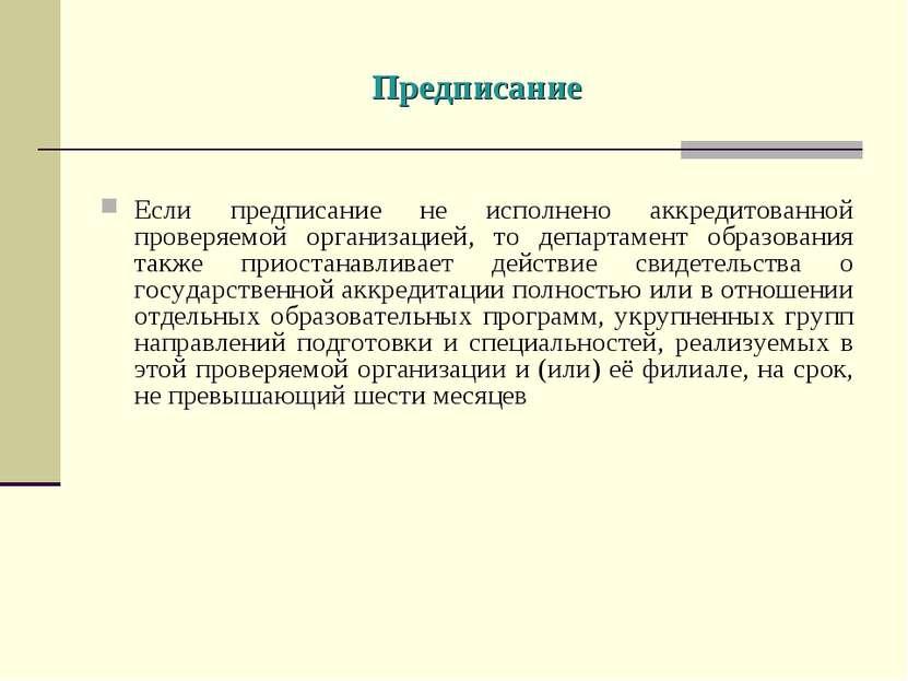 Предписание Если предписание не исполнено аккредитованной проверяемой организ...