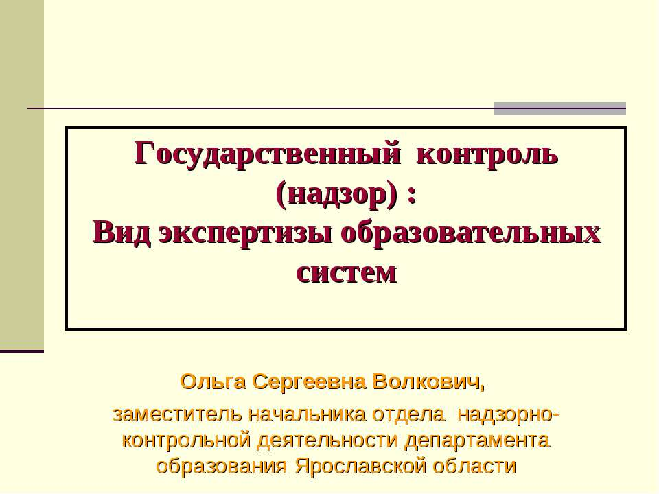 Государственный контроль (надзор) : Вид экспертизы образовательных систем Оль...