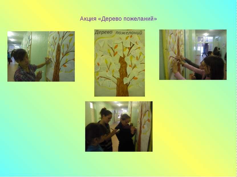 Акция «Дерево пожеланий»