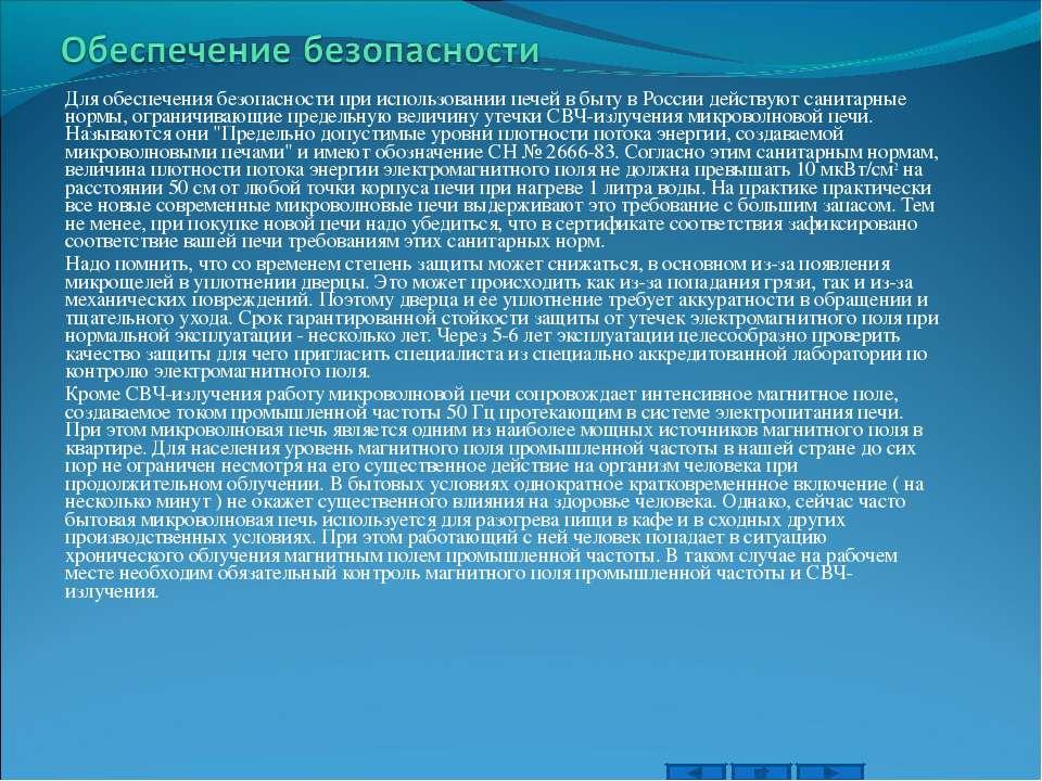 Для обеспечения безопасности при использовании печей в быту в России действую...