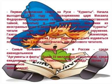 """Первая рукописная газета на Руси - """"Куранты"""". Начала выходитьв 1621 году по р..."""