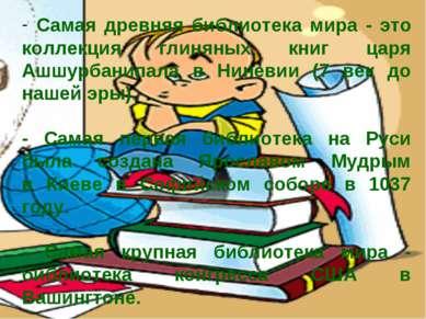 Самая древняя библиотека мира - это коллекция глиняных книг царя Ашшурбанипал...