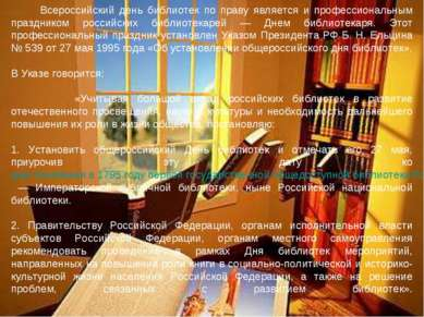 Всероссийский день библиотек по праву является и профессиональным праздником ...