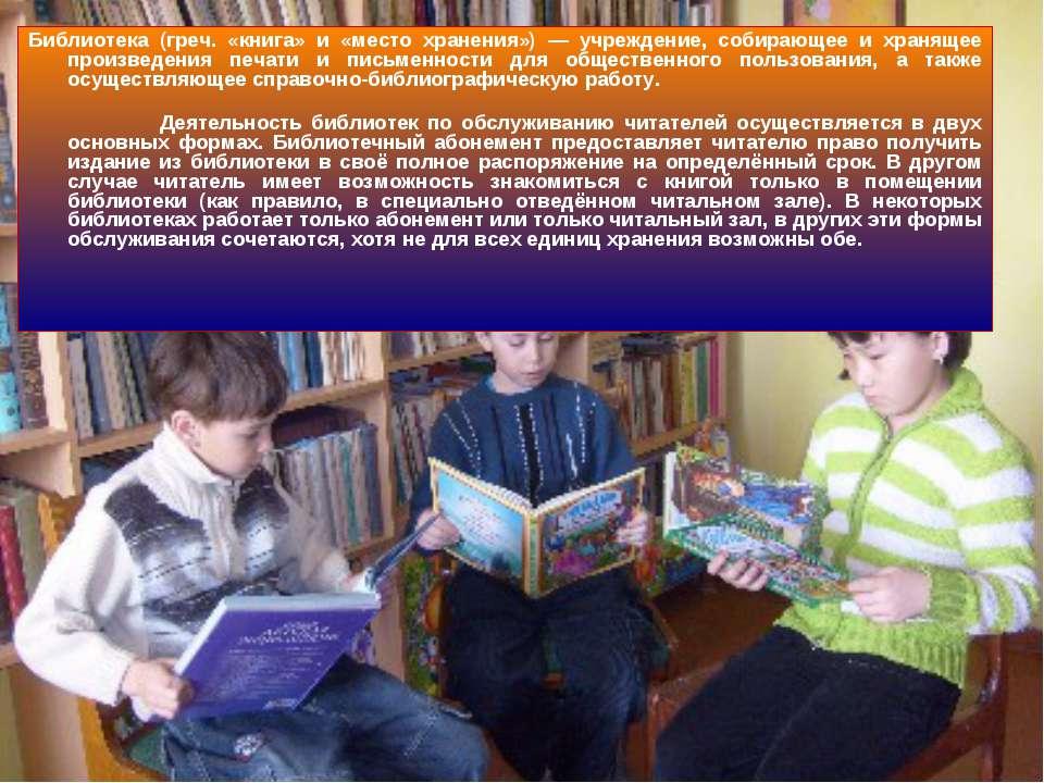 Библиотека (греч. «книга» и «место хранения») — учреждение, собирающее и хран...