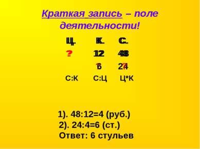 Краткая запись – поле деятельности! С:К Ц. К. С. ? 12 48 ? 24 Ц. К. С. ? 12 4...