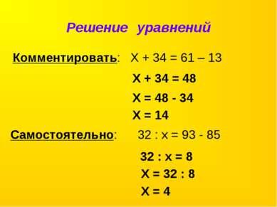 Решение уравнений Комментировать: Х + 34 = 61 – 13 Х + 34 = 48 Х = 48 - 34 Х ...