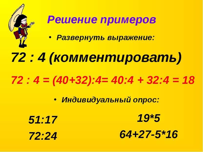 Решение примеров Развернуть выражение: 72 : 4 (комментировать) 72 : 4 = (40+3...