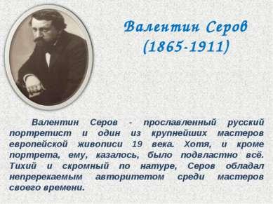 Валентин Серов - прославленный русский портретист и один из крупнейших мастер...