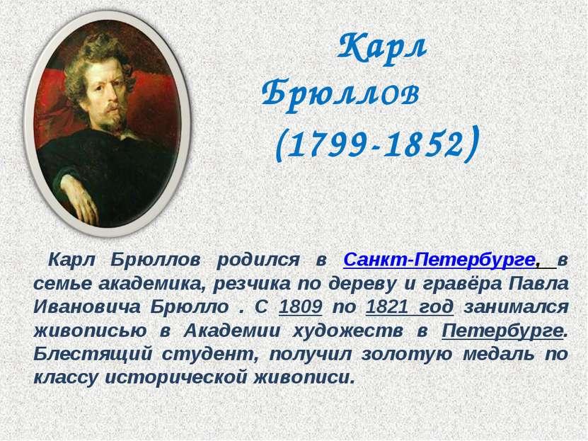 Карл БрюллОВ (1799-1852) Карл Брюллов родился в Санкт-Петербурге, в семье ака...