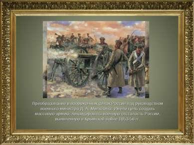 Преобразование в вооруженных силах России под руководством военного министра ...