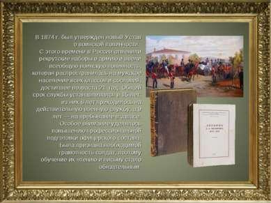 В 1874 г. был утвержден новый Устав о воинской повинности. С этого времени в ...