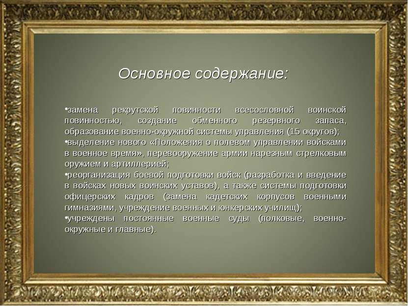 Основное содержание: замена рекрутской повинности всесословной воинской повин...