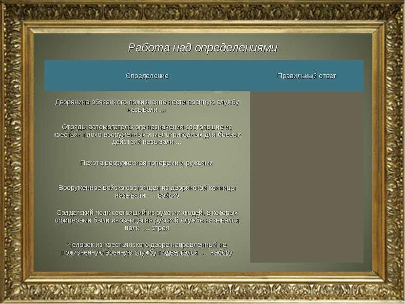 Работа над определениями Определение Правильный ответ Дворянина обязанного по...
