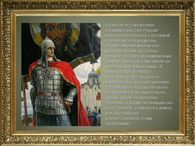 Развитие и становление Вооруженных Сил России неразрывно связано с историей Р...