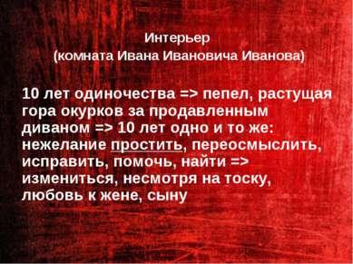 Интерьер (комната Ивана Ивановича Иванова) 10 лет одиночества => пепел, расту...