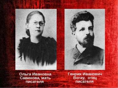 Ольга Ивановна Савинова, мать писателя Генрих Иванович Вогау, отец писателя