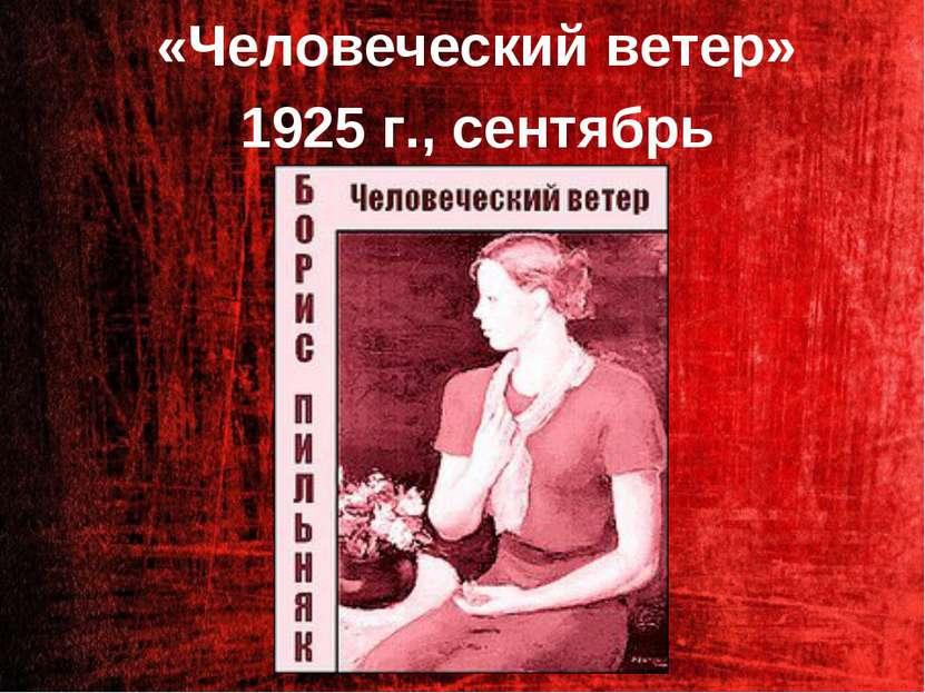 «Человеческий ветер» 1925 г., сентябрь