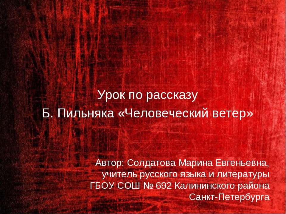 Урок по рассказу Б. Пильняка «Человеческий ветер» Автор: Солдатова Марина Евг...
