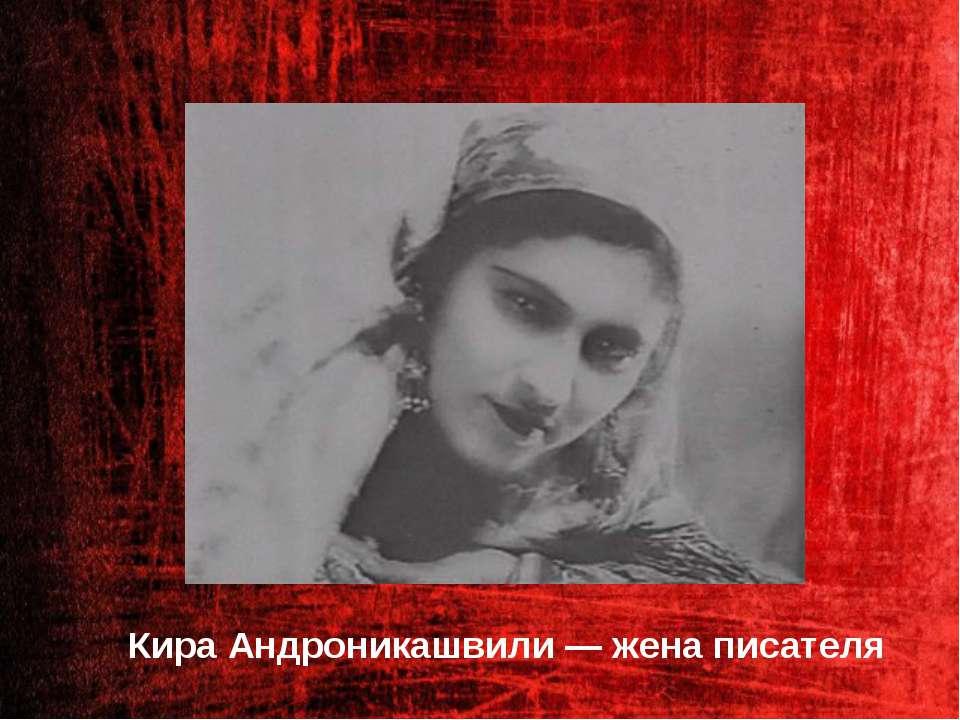 Кира Андроникашвили — жена писателя