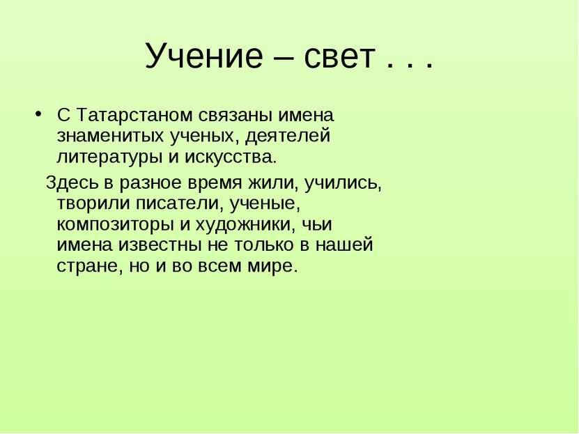 Учение – свет . . . С Татарстаном связаны имена знаменитых ученых, деятелей л...