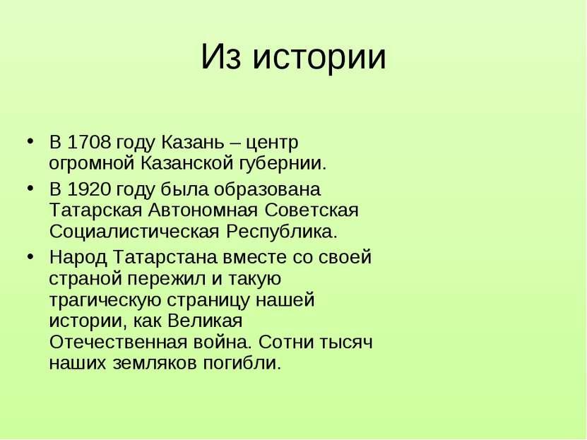 Из истории В 1708 году Казань – центр огромной Казанской губернии. В 1920 год...
