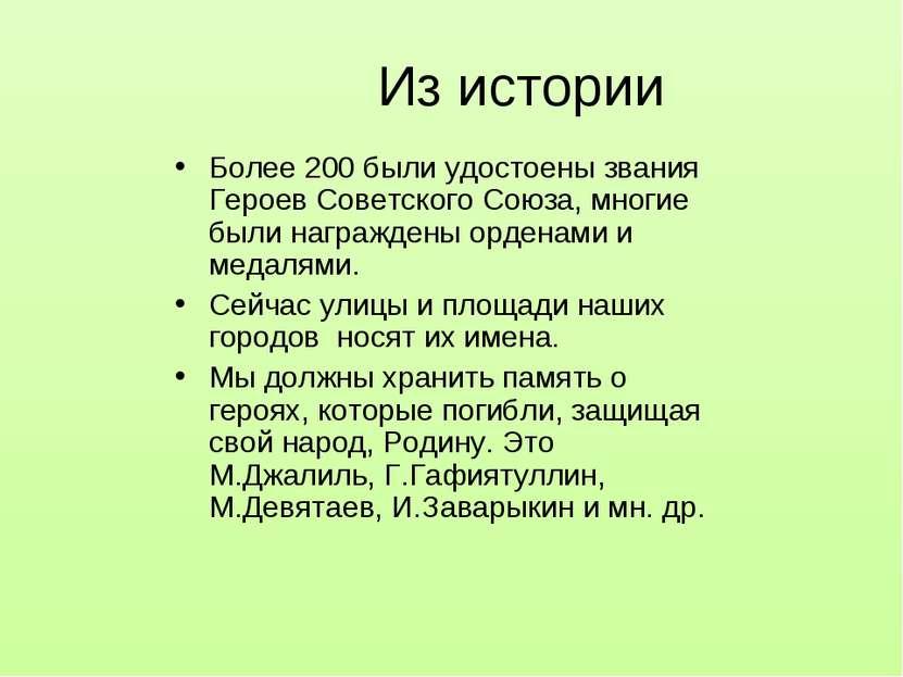 Из истории Более 200 были удостоены звания Героев Советского Союза, многие бы...