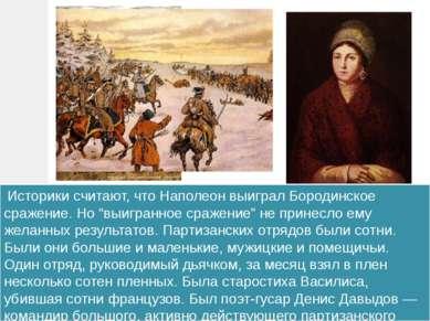 """Историки считают, что Наполеон выиграл Бородинское сражение. Но """"выигранное ..."""