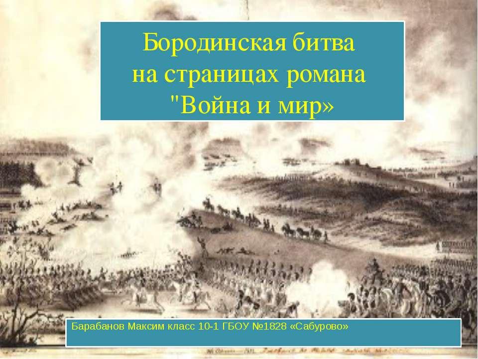 """Бородинская битва на страницах романа """"Война и мир» Барабанов Максим класс 10..."""