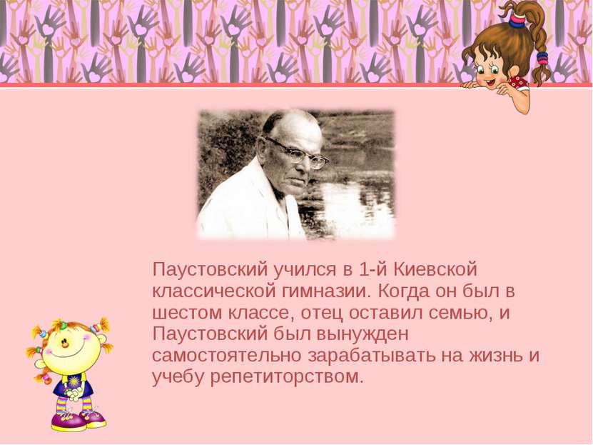 Паустовский учился в 1-й Киевской классической гимназии. Когда он был в шесто...