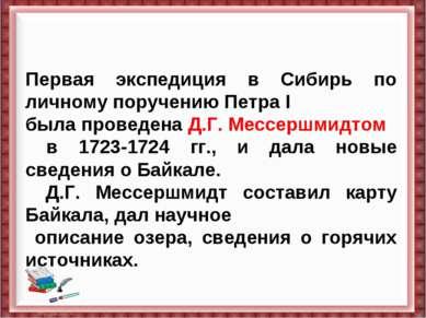 Первая экспедиция в Сибирь по личному поручению Петра I была проведена Д.Г. М...