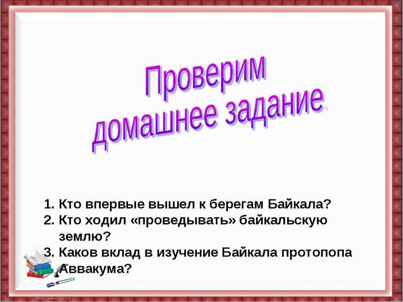 Кто впервые вышел к берегам Байкала? Кто ходил «проведывать» байкальскую земл...