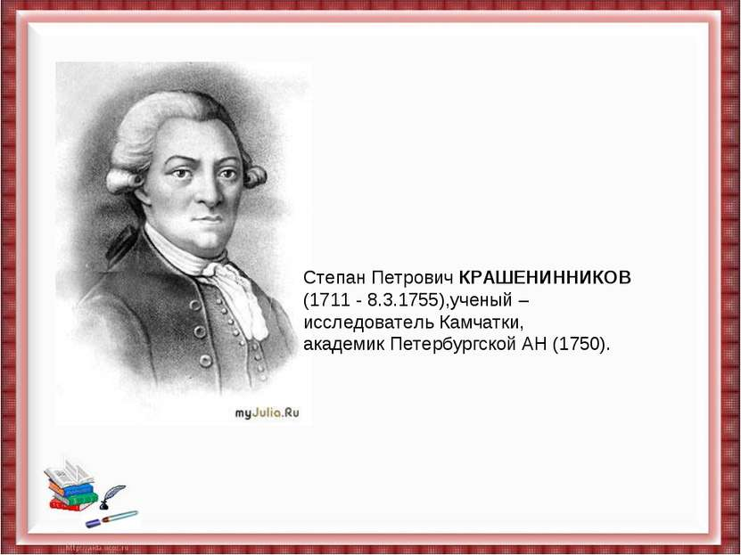 Степан ПетровичКРАШЕНИННИКОВ (1711- 8.3.1755),ученый – исследовательКамчат...