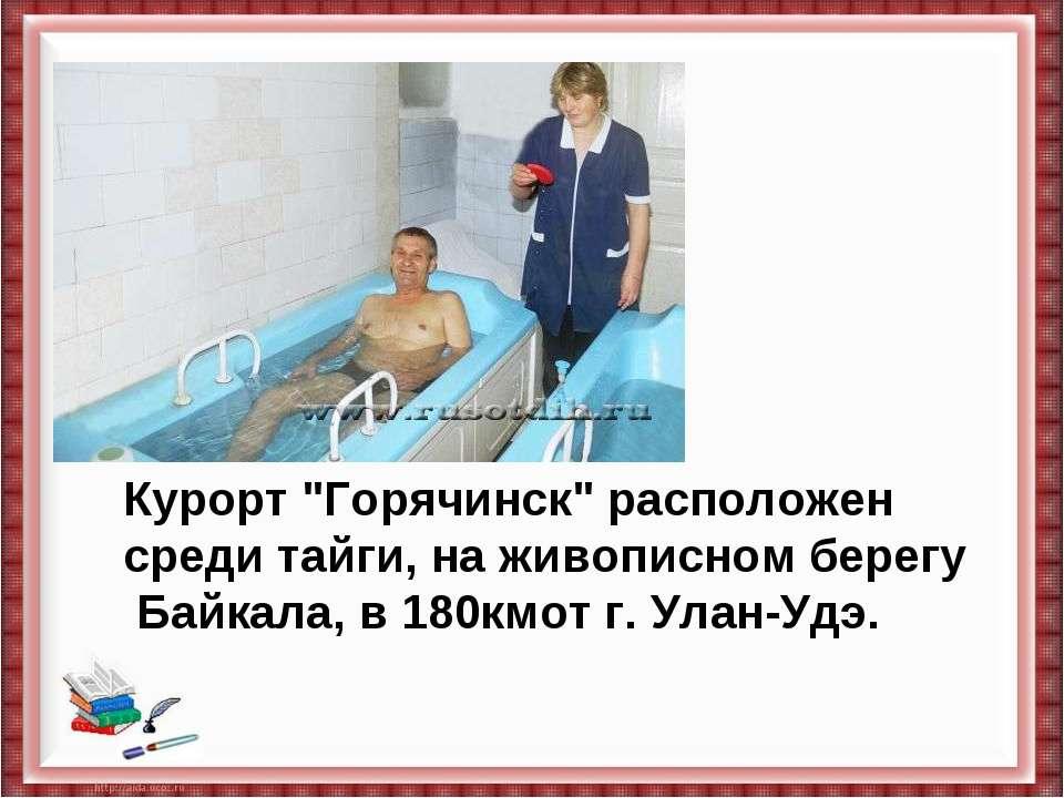 """Курорт""""Горячинск""""расположен среди тайги, наживописном берегу Байкала, в 18..."""