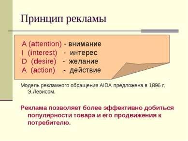 Принцип рекламы Модель рекламного обращения AIDA предложена в 1896 г. Э.Левис...