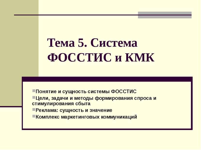 Тема 5. Система ФОССТИС и КМК Понятие и сущность системы ФОССТИС Цели, задачи...